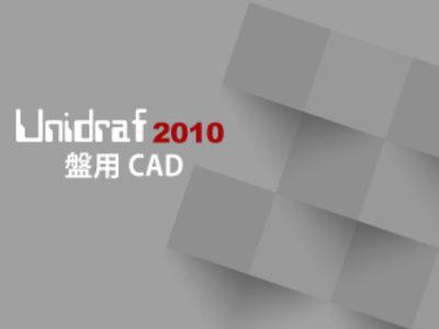 Unidraf 2010 盤用 CAD