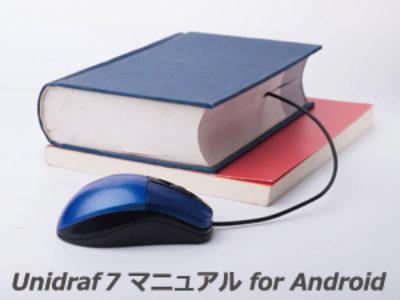 電気CAD Unidraf7 マニュアル 【Android】