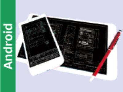 Unidraf viewer  ・・・・・・・・スマートフォン・タブレットでどこでも手軽に図面確認