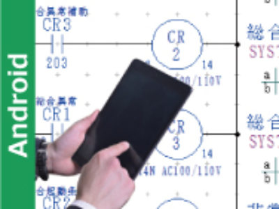 Unidraf Pro ・・・・・・・・・・・ スマートフォン・タブレットでどこでも手軽に図面修正