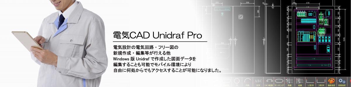 Android版Unidraf